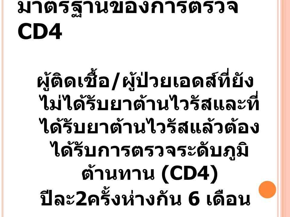 มาตรฐานของการตรวจCD4