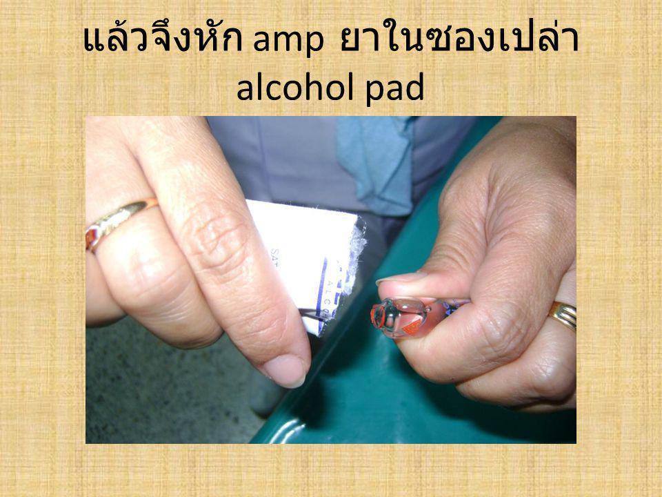 แล้วจึงหัก amp ยาในซองเปล่าalcohol pad