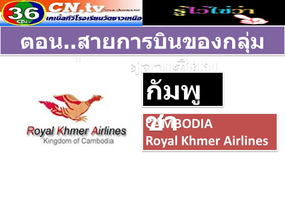 ตอน..สายการบินของกลุ่มประเทศอาเซียน