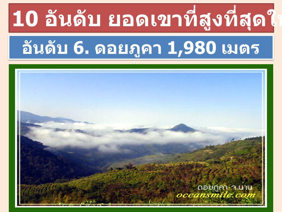 อันดับ 6. ดอยภูคา 1,980 เมตร น่าน