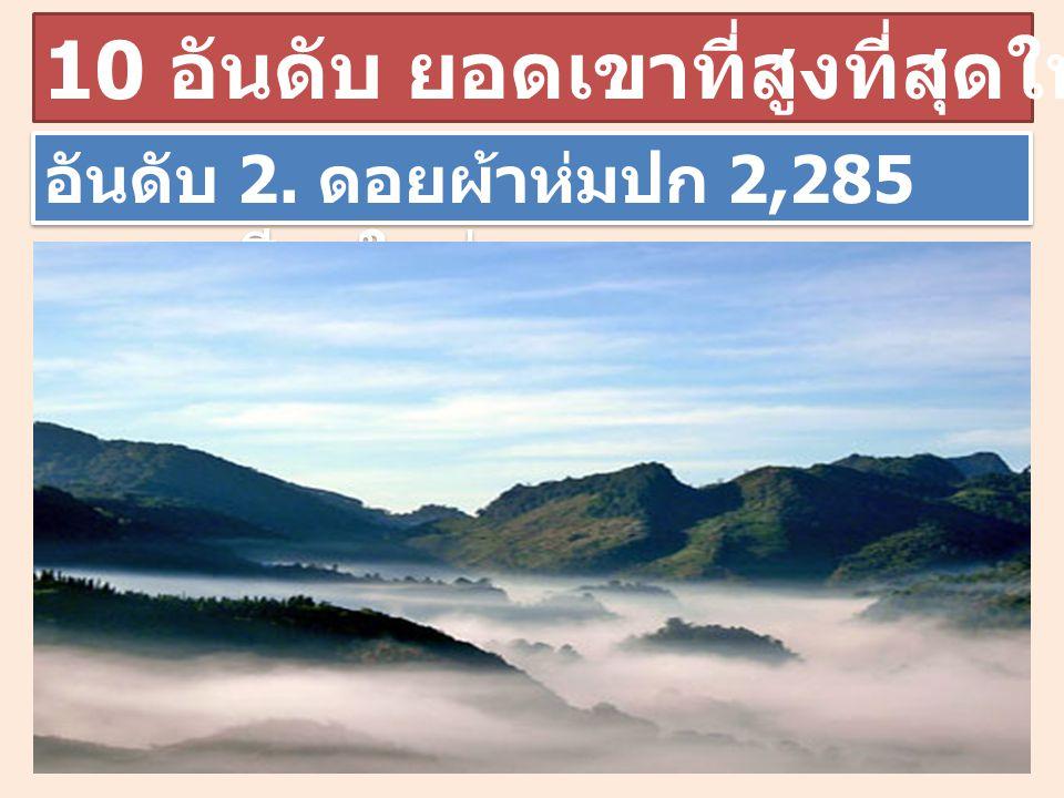 10 อันดับ ยอดเขาที่สูงที่สุดในประเทศไทย