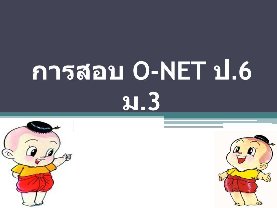 การสอบ O-NET ป.6 ม.3