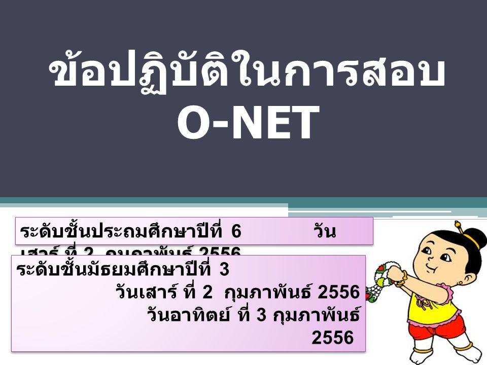 ข้อปฏิบัติในการสอบ O-NET