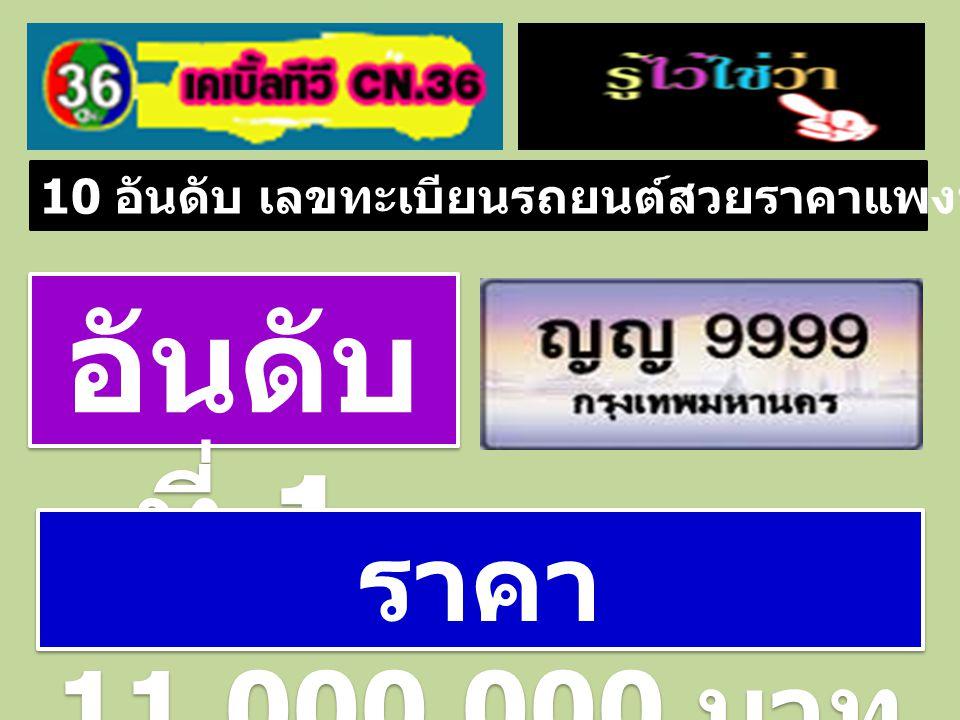 10 อันดับ เลขทะเบียนรถยนต์สวยราคาแพงที่สุดในประเทศไทย