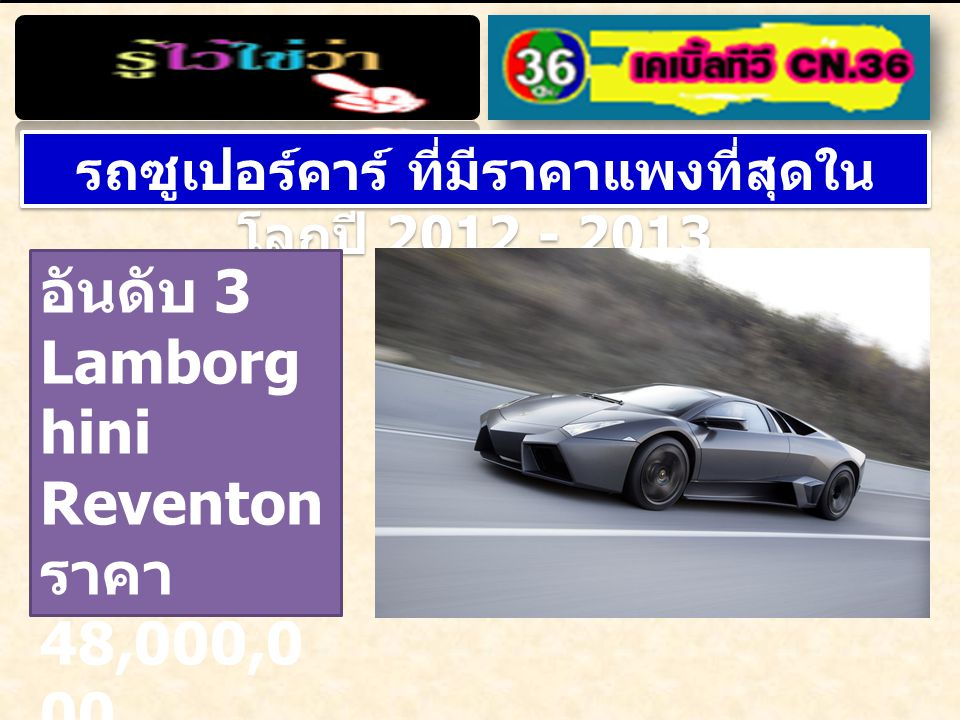 รถซูเปอร์คาร์ ที่มีราคาแพงที่สุดในโลกปี 2012 - 2013