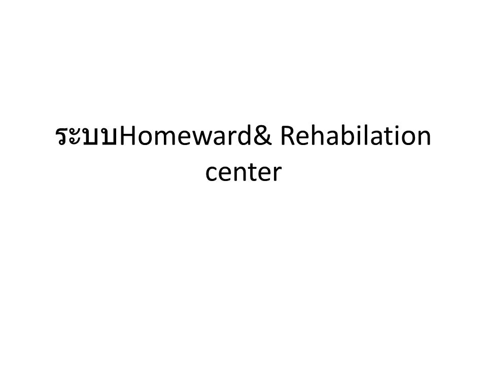 ระบบHomeward& Rehabilation center