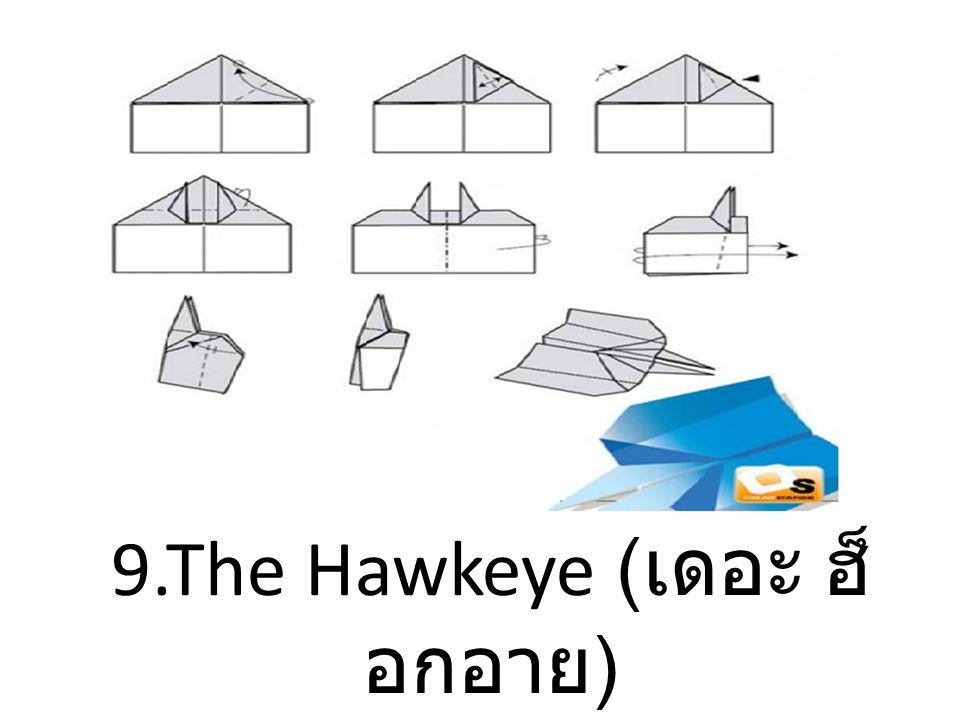 9.The Hawkeye (เดอะ ฮ็อกอาย)