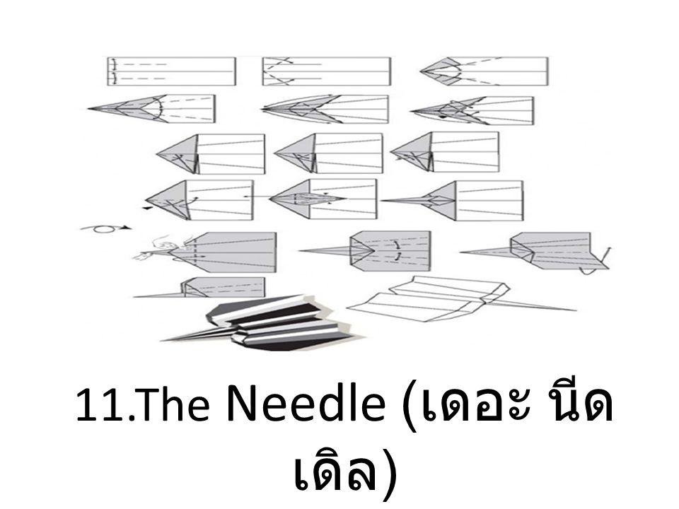 11.The Needle (เดอะ นีดเดิล)