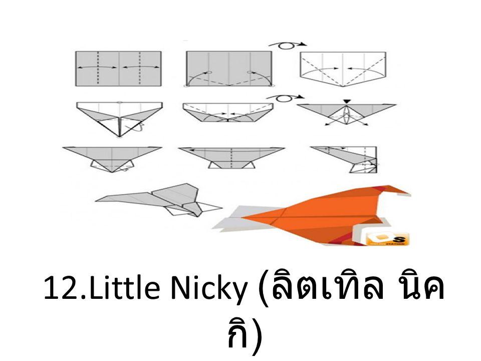 12.Little Nicky (ลิตเทิล นิคกิ)