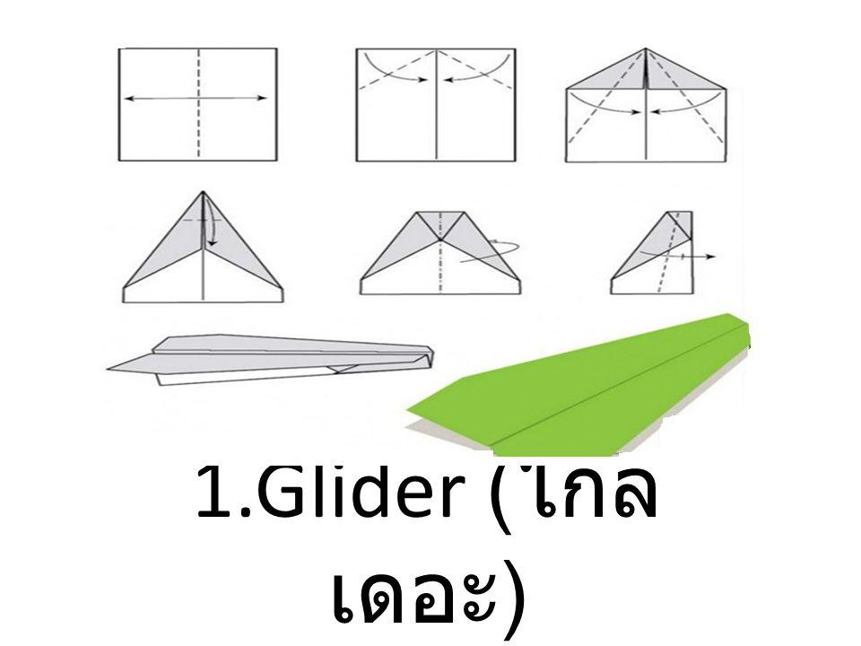 1.Glider (ไกลเดอะ)