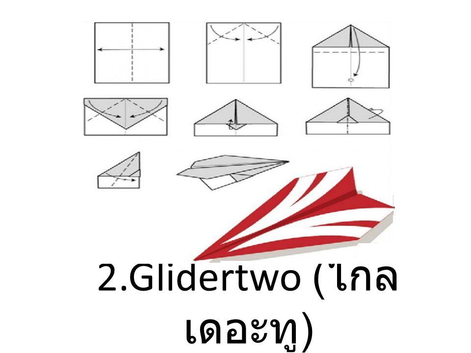 2.Glidertwo (ไกลเดอะทู)