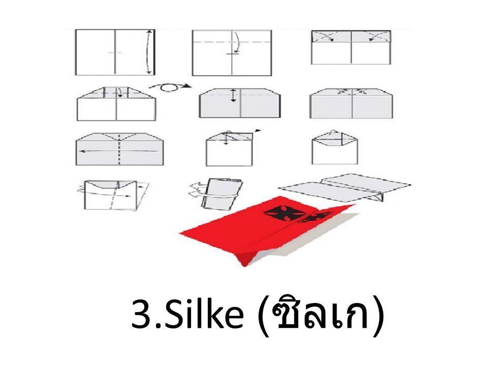 3.Silke (ซิลเก)