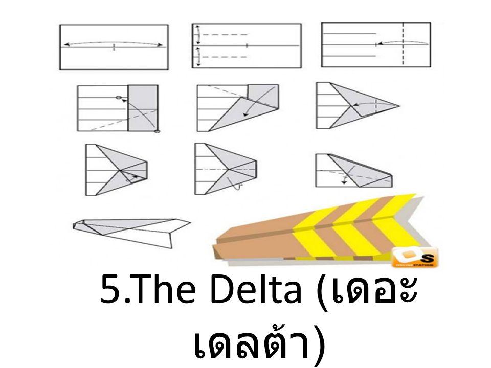 5.The Delta (เดอะ เดลต้า)
