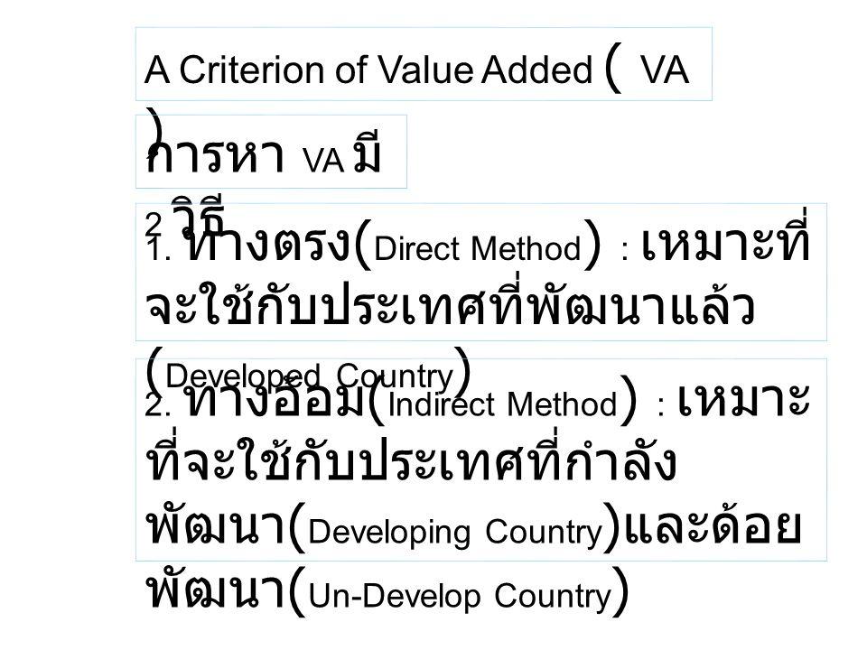 การหา VA มี 2 วิธี A Criterion of Value Added ( VA )