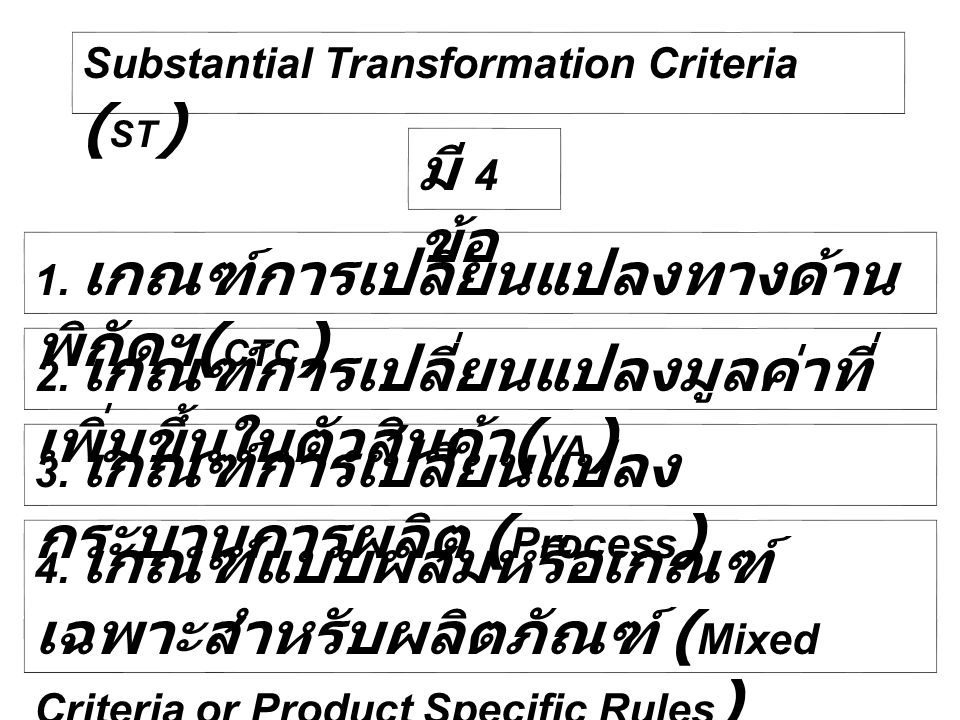 มี 4 ข้อ Substantial Transformation Criteria (ST)