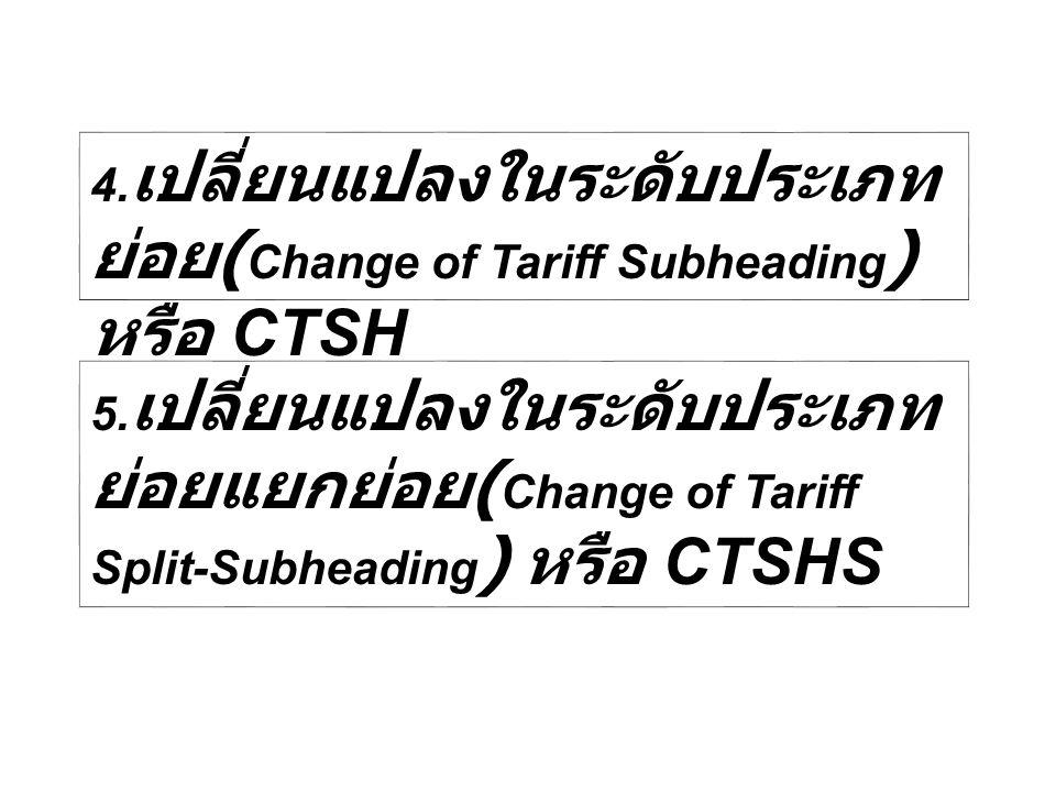 4.เปลี่ยนแปลงในระดับประเภทย่อย(Change of Tariff Subheading) หรือ CTSH