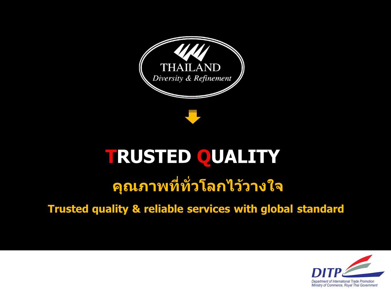 TRUSTED QUALITY คุณภาพที่ทั่วโลกไว้วางใจ