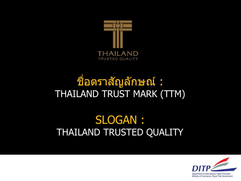 ชื่อตราสัญลักษณ์ : SLOGAN : THAILAND TRUST MARK (TTM)