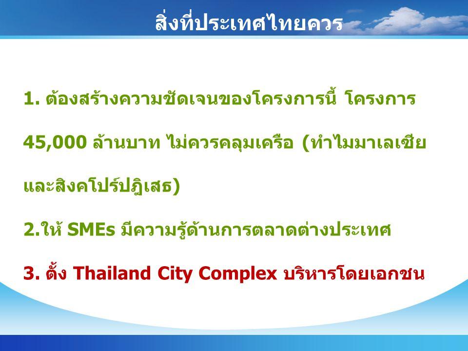 สิ่งที่ประเทศไทยควรทำ