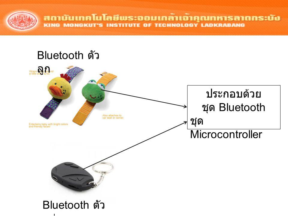 Bluetooth ตัวลูก ประกอบด้วย ชุด Bluetooth ชุด Microcontroller Bluetooth ตัวแม่