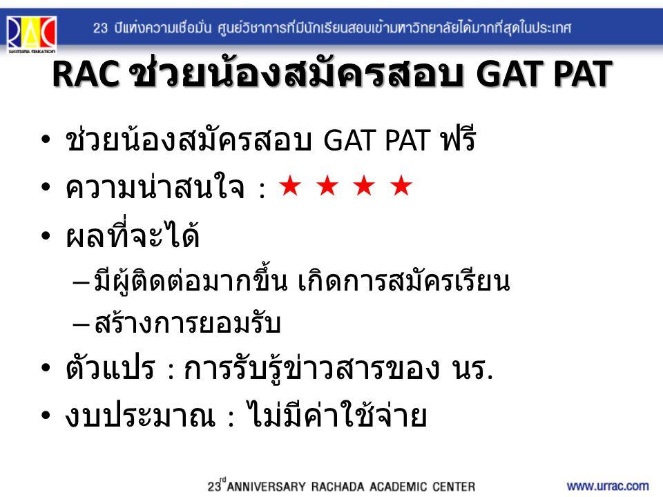 RAC ช่วยน้องสมัครสอบ GAT PAT