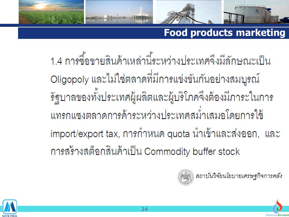 Food products marketing