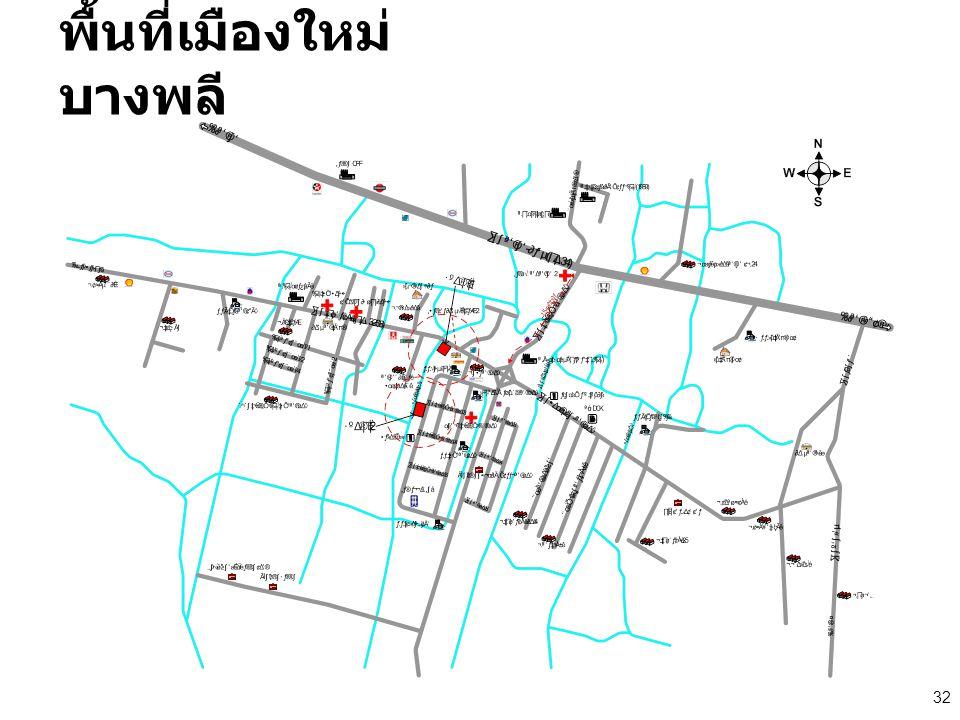 พื้นที่เมืองใหม่บางพลี