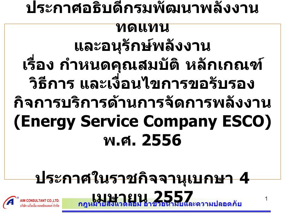 ประกาศอธิบดีกรมพัฒนาพลังงานทดแทน และอนุรักษ์พลังงาน เรื่อง กำหนดคุณสมบัติ หลักเกณฑ์ วิธีการ และเงื่อนไขการขอรับรองกิจการบริการด้านการจัดการพลังงาน (Energy Service Company ESCO) พ.ศ.