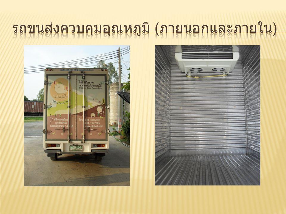 รถขนส่งควบคุมอุณหภูมิ (ภายนอกและภายใน)