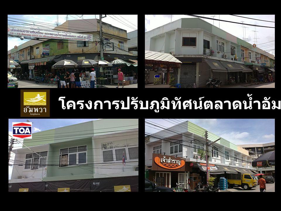 โครงการปรับภูมิทัศน์ตลาดน้ำอัมพวา (ปี 2553-2554)