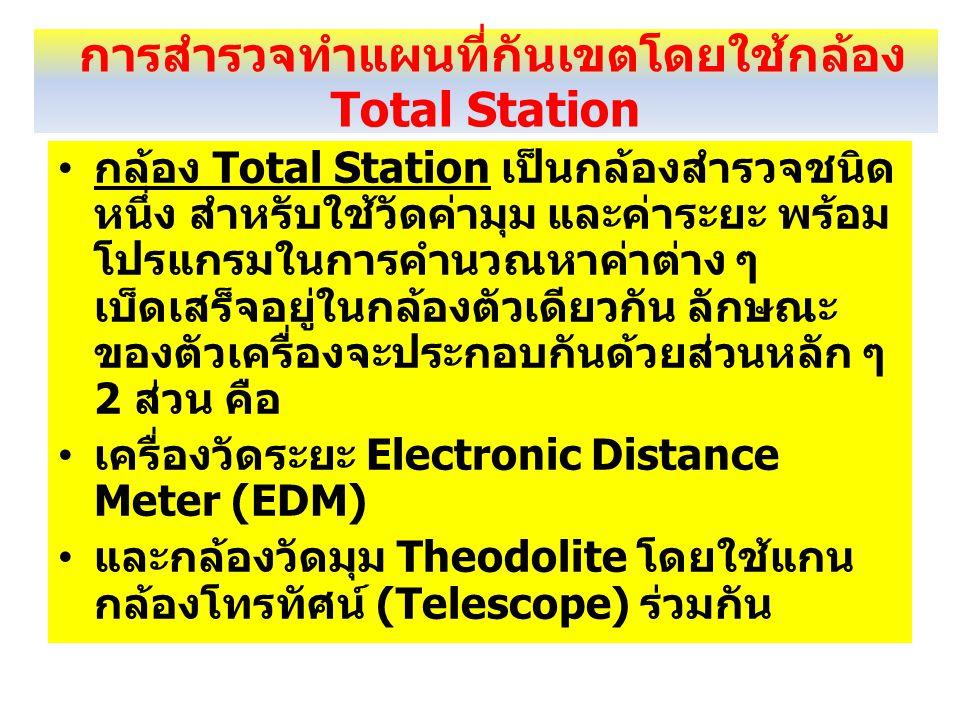 การสำรวจทำแผนที่กันเขตโดยใช้กล้อง Total Station