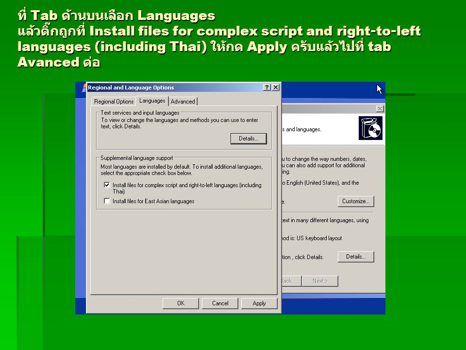 ที่ Tab ด้านบนเลือก Languages แล้วติ๊กถูกที่ Install files for complex script and right-to-left languages (including Thai) ให้กด Apply ครับแล้วไปที่ tab Avanced ต่อ