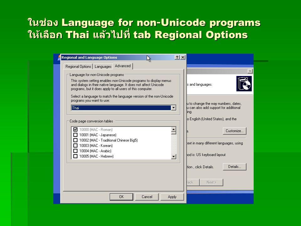 ในช่อง Language for non-Unicode programs ให้เลือก Thai แล้วไปที่ tab Regional Options