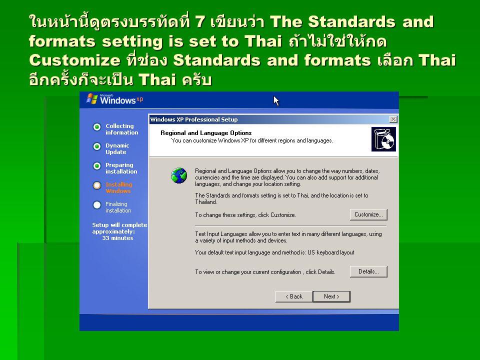 ในหน้านี้ดูตรงบรรทัดที่ 7 เขียนว่า The Standards and formats setting is set to Thai ถ้าไม่ใช่ให้กด Customize ที่ช่อง Standards and formats เลือก Thai อีกครั้งก็จะเป็น Thai ครับ
