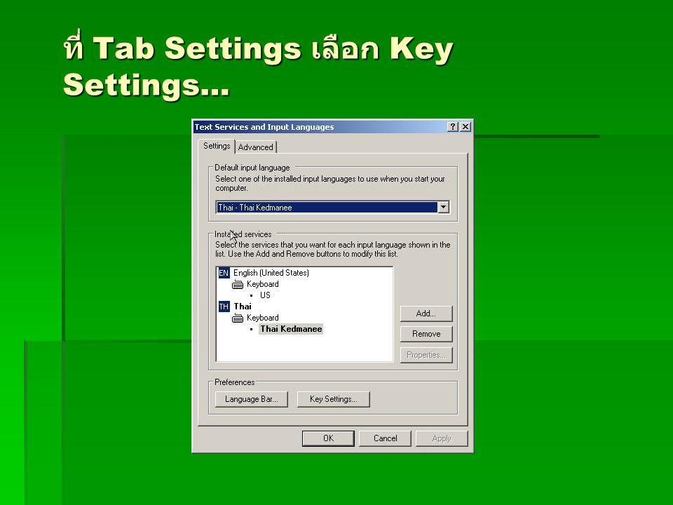 ที่ Tab Settings เลือก Key Settings…