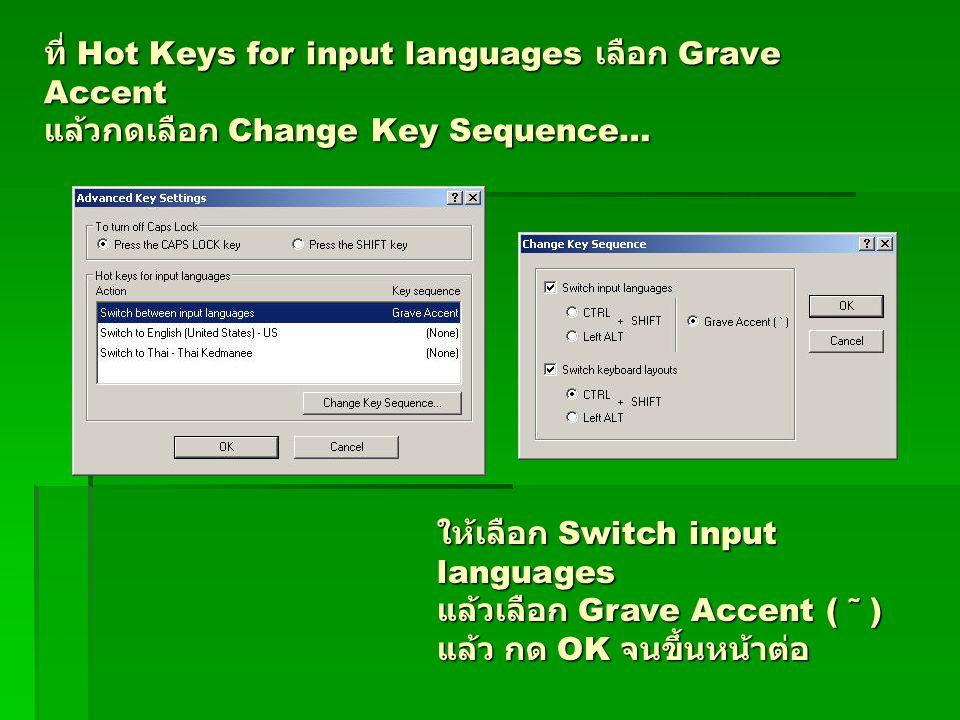 ที่ Hot Keys for input languages เลือก Grave Accent แล้วกดเลือก Change Key Sequence…