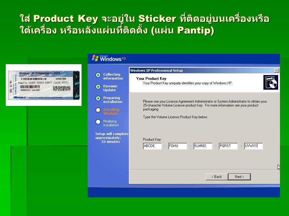 ใส่ Product Key จะอยู่ใน Sticker ที่ติดอยู่บนเครื่องหรือใต้เครื่อง หรือหลังแผ่นที่ติดตั้ง (แผ่น Pantip)