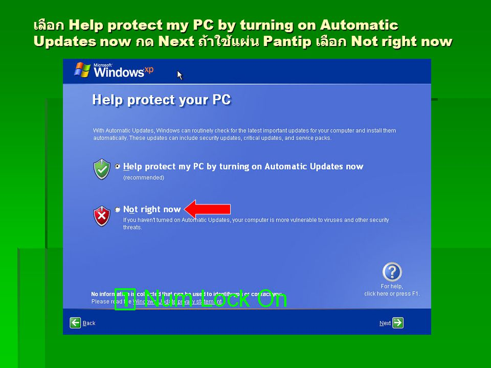 เลือก Help protect my PC by turning on Automatic Updates now กด Next ถ้าใช้แผ่น Pantip เลือก Not right now