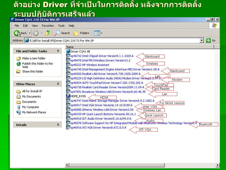 ตัวอย่าง Driver ที่จำเป็นในการติดตั้ง หลังจากการติดตั้งระบบปฏิบัติการเสร็จแล้ว
