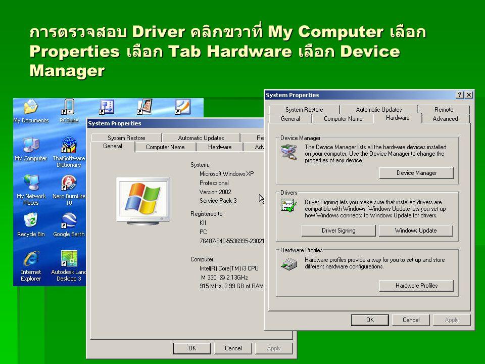 การตรวจสอบ Driver คลิกขวาที่ My Computer เลือก Properties เลือก Tab Hardware เลือก Device Manager