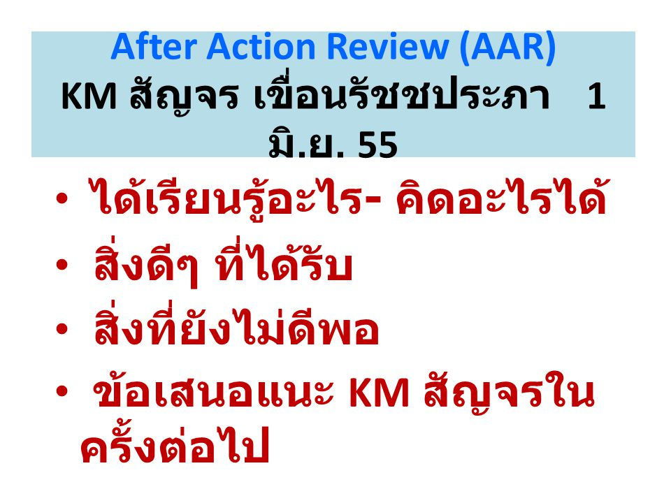 After Action Review (AAR) KM สัญจร เขื่อนรัชชประภา 1 มิ.ย. 55