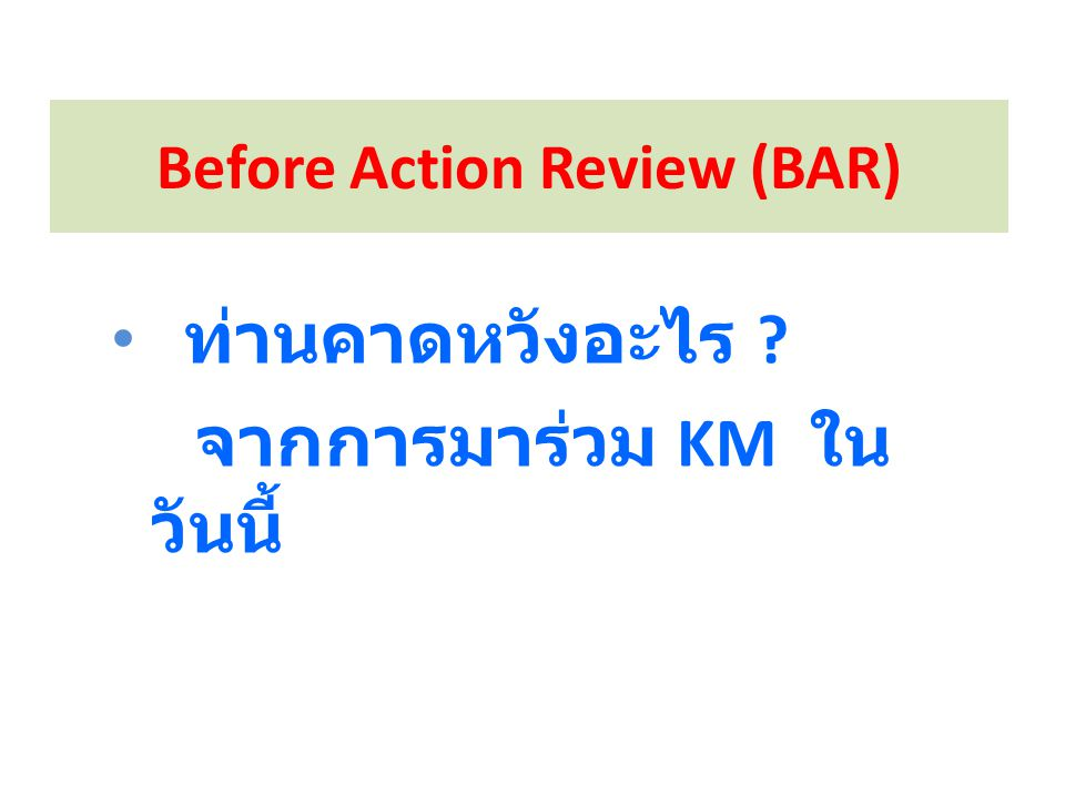 Before Action Review (BAR)