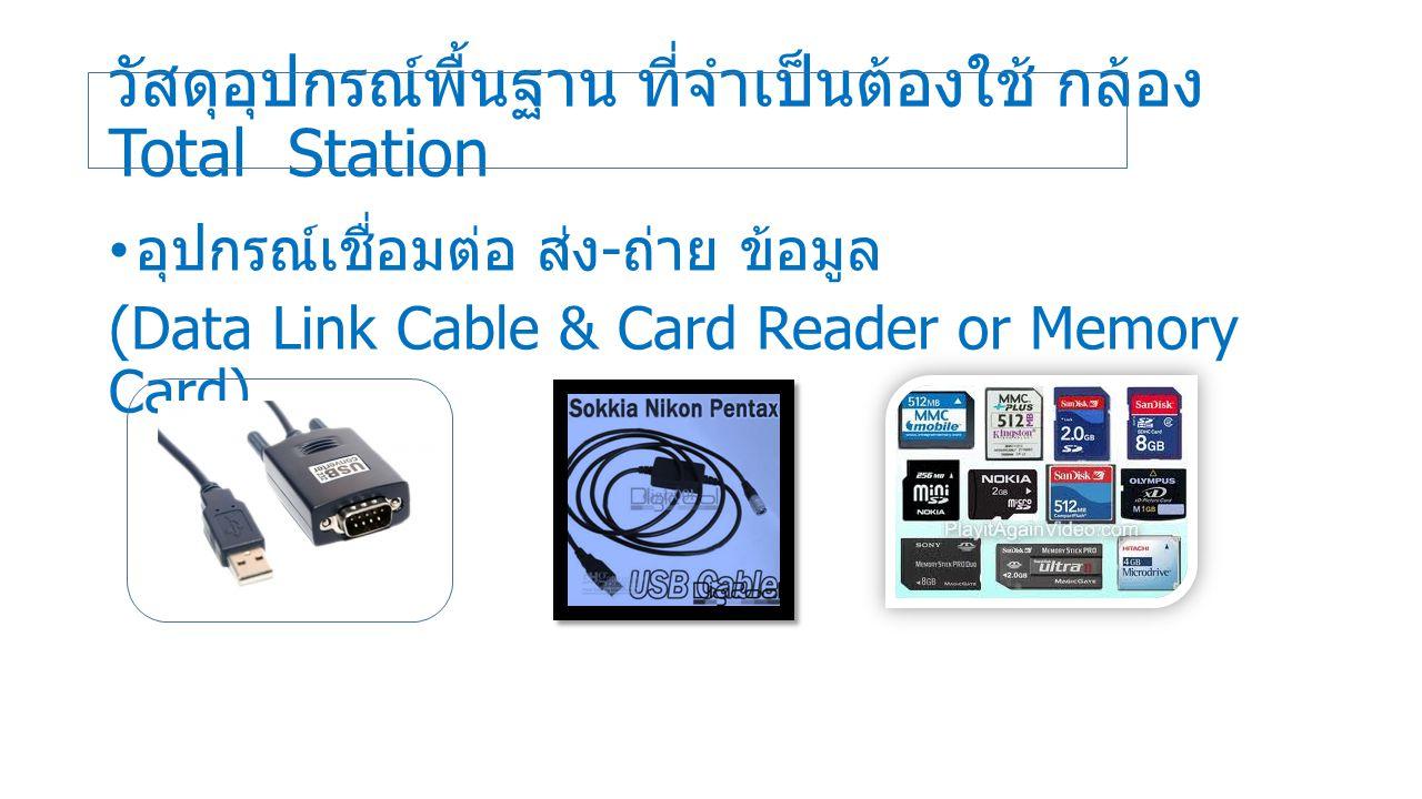 วัสดุอุปกรณ์พื้นฐาน ที่จำเป็นต้องใช้ กล้อง Total Station