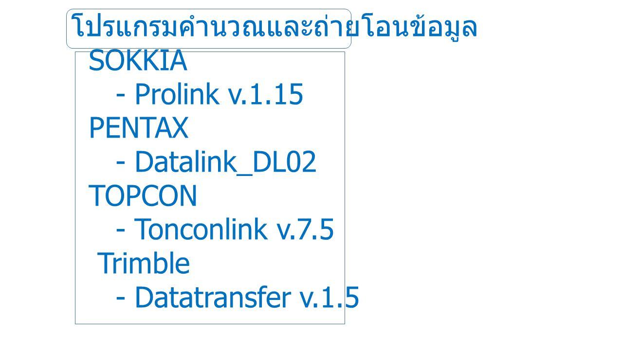 โปรแกรมคำนวณและถ่ายโอนข้อมูล SOKKIA - Prolink v. 1