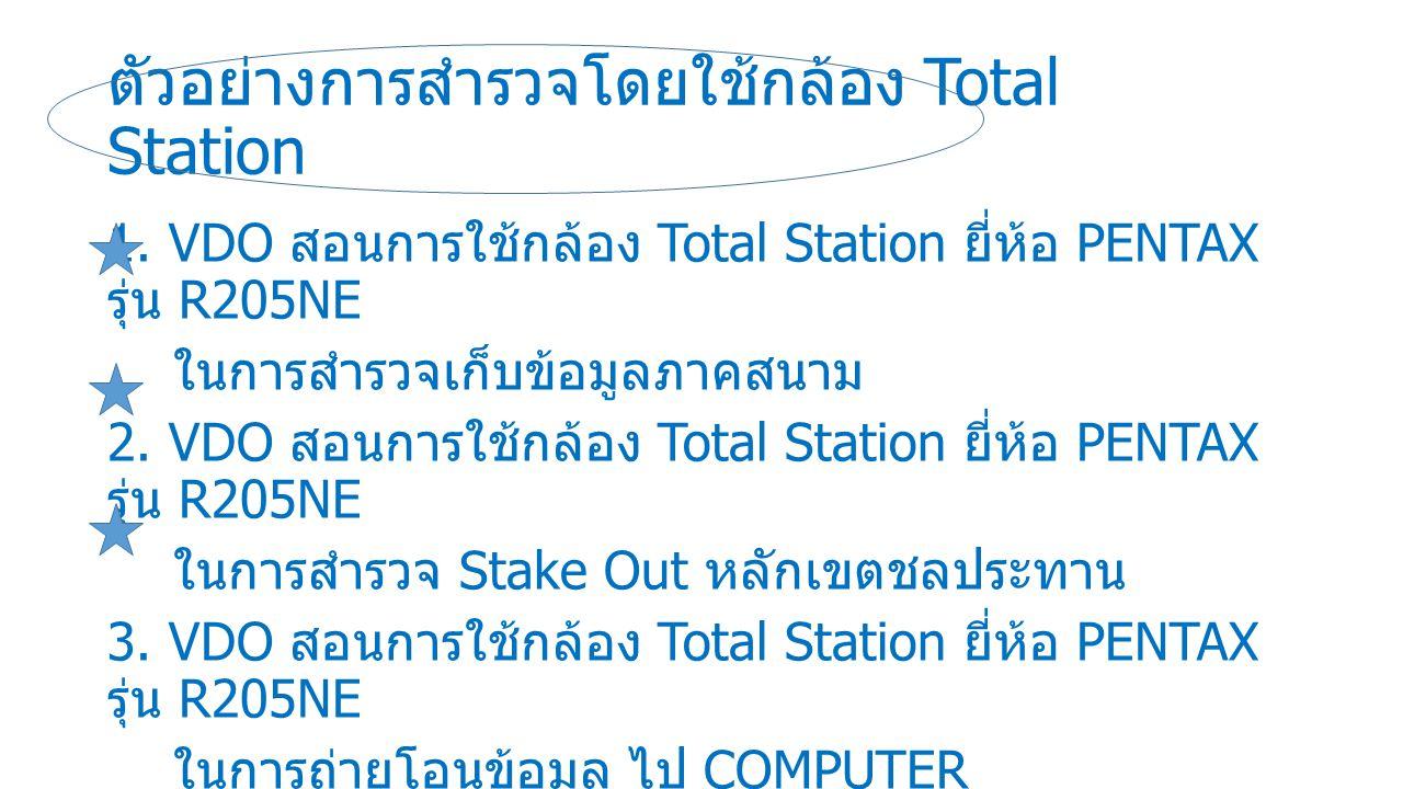 ตัวอย่างการสำรวจโดยใช้กล้อง Total Station