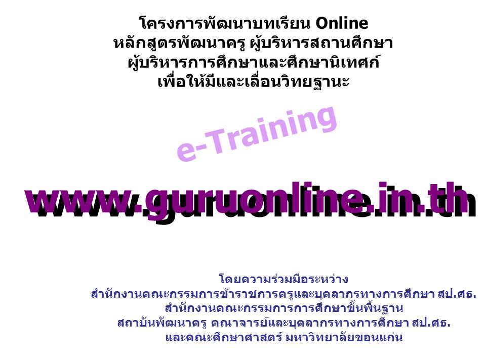www.guruonline.in.th e-Training