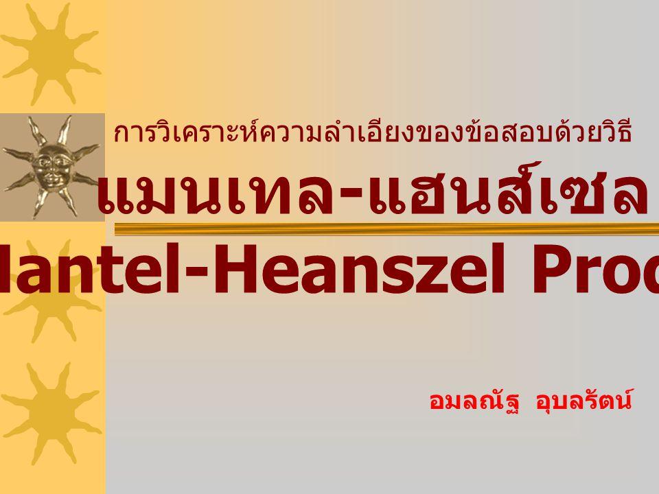 (Mantel-Heanszel Produrc)