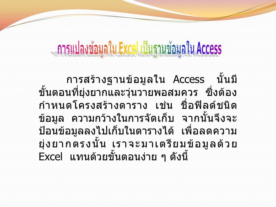 การแปลงข้อมูลใน Excel เป็นฐานข้อมูลใน Access