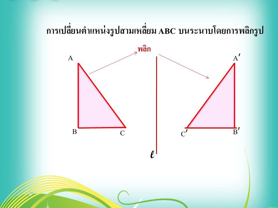 การเปลี่ยนตำแหน่งรูปสามเหลี่ยม ABC บนระนาบโดยการพลิกรูป