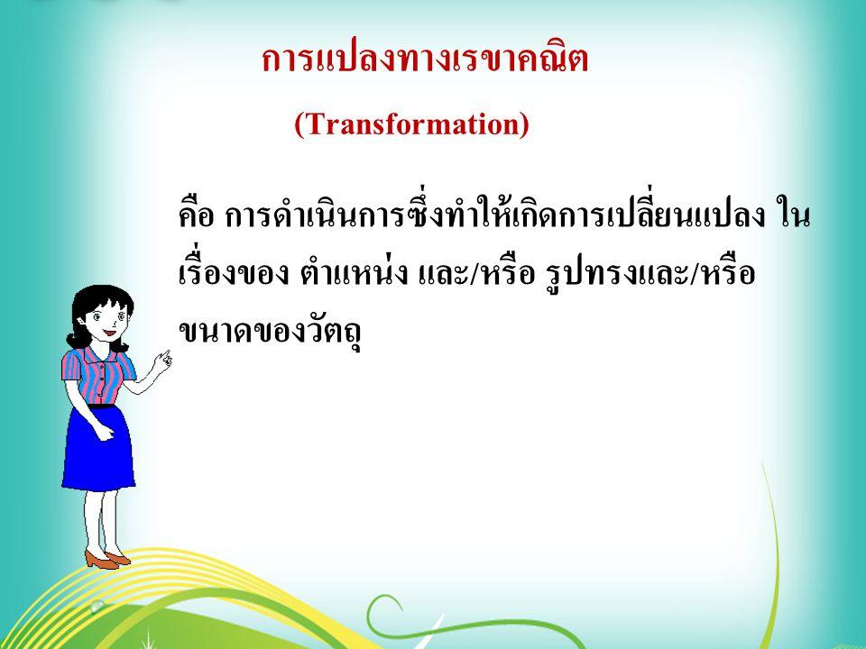 การแปลงทางเรขาคณิต (Transformation)